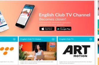 Обзор сервиса по изучению английского онлайн English Club TV