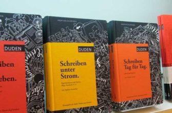 Как изучать немецкий язык с нуля: книги, фильмы, сайты