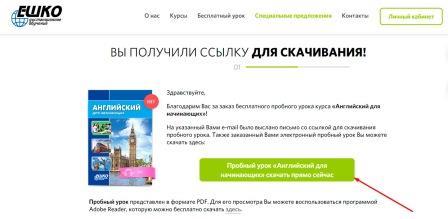 Бесплатный урок английского языка в онлайн школе Ешко.
