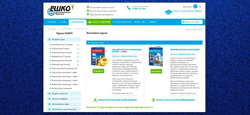 Обзор онлайн школы иностранных языков Ешко.