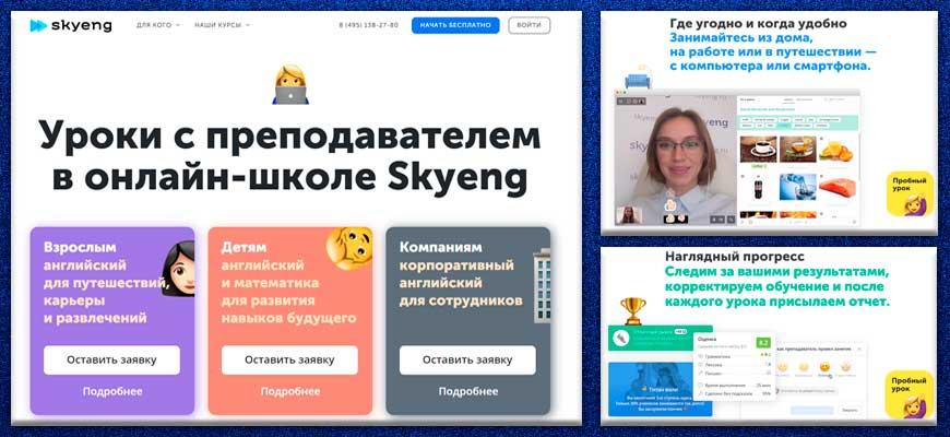 Обзор онлайн школы изучения английского языка SkyEng.