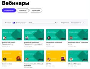 Доступные вебинары Skillbox