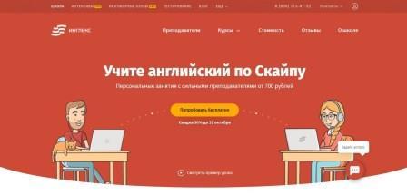 Изучение английского языка в онлайн школе Инглекс