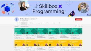Курсы Skillbox на youtube