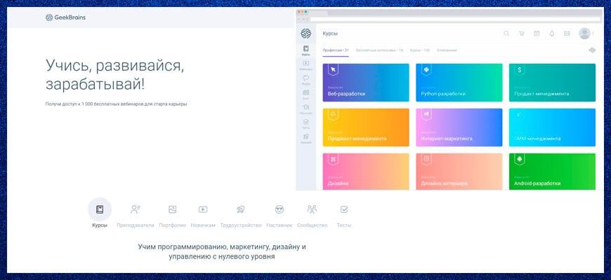 Обзор Geekbrains от mail.ru