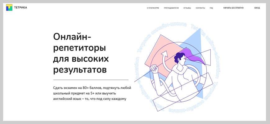 Обзор онлайн школы Tetrika