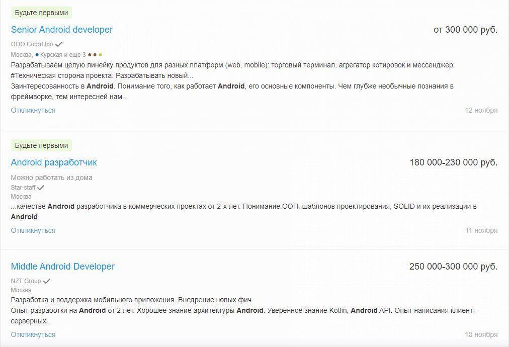 Вакансии android разработчиков
