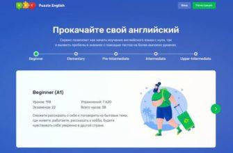 Обзор платформы для изучения английского Puzzle English