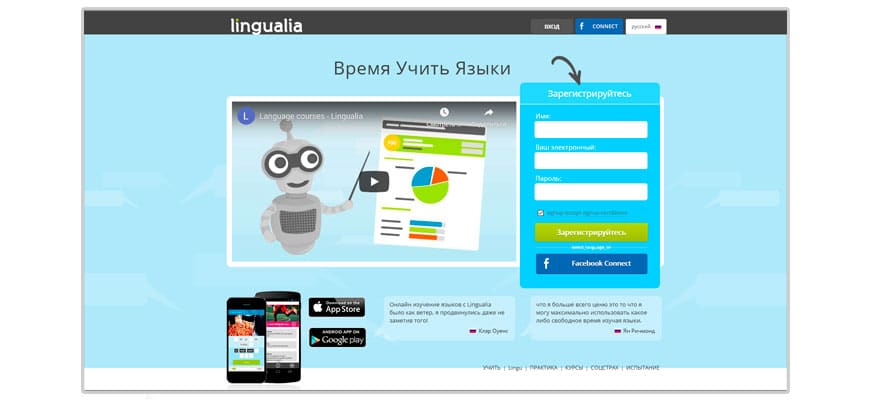 Lingualia обзор сервиса для изучения иностранных языков
