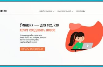 Обзор образовательной платформы Умназия