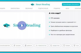 Обзор сервиса Smart reading