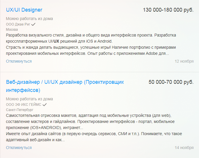 Пример зарплаты UX/UI дизайнера