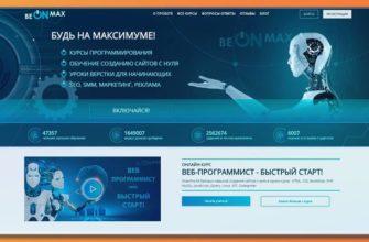 Обзор курсов Beonmax