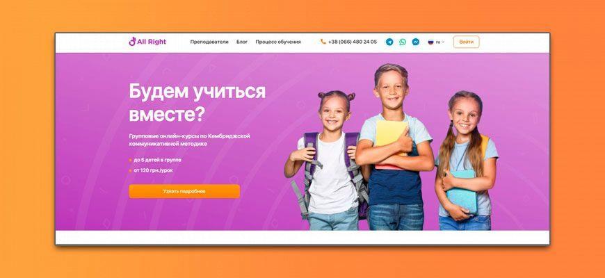 Обзор онлайн школы Allright