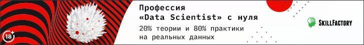 Баннер data scientist