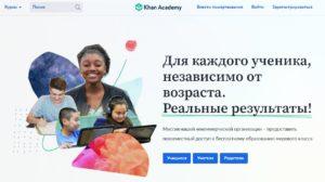 Сайт академии Кхана