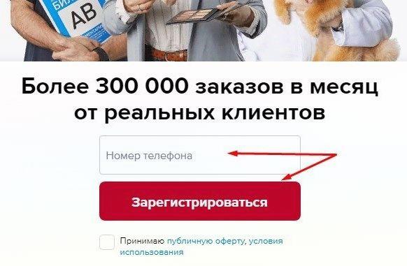 Регистрация на Profi.ru