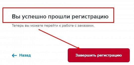 Завершение регистрации
