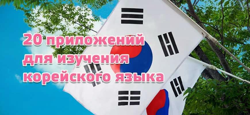 Приложения для изучения корейского языка