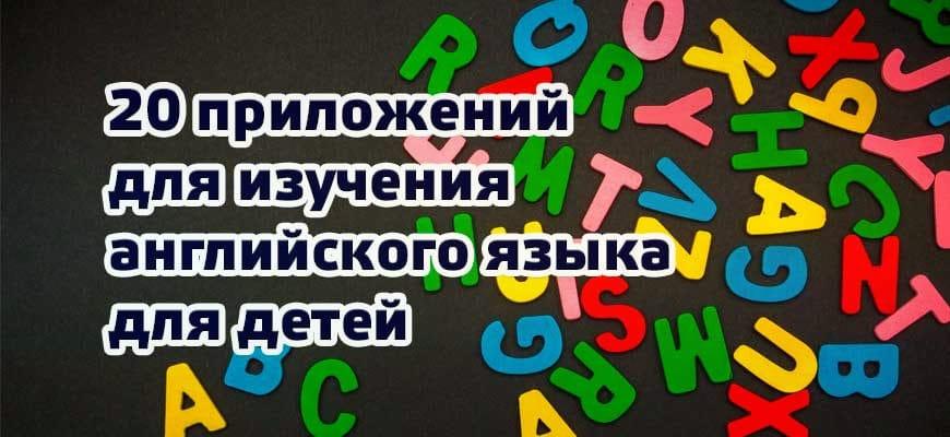 Приложения для изучения английского языка для детей