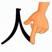Китайские ключи - прописи иероглифов