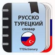 Русско-турецкий и Турецко-русский словарь