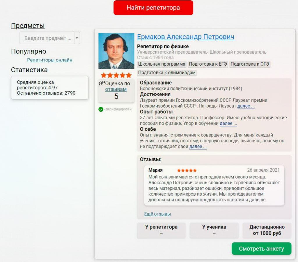 Анкета репетитора на repetitor.ru