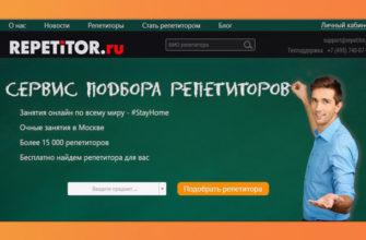 Обзор сервиса Repetitor.ru