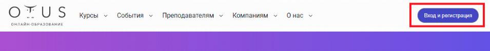 Регистрация на сайте Otus.ru
