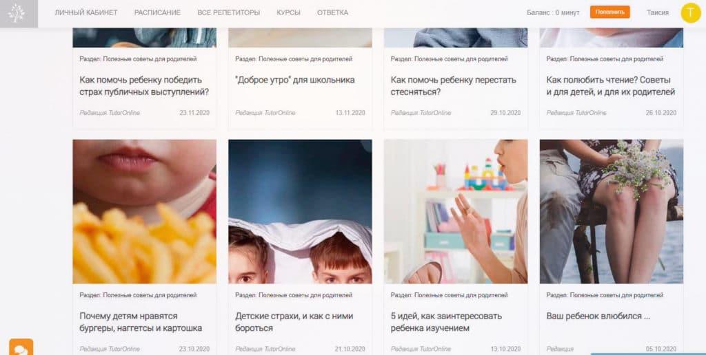 Блог тутор онлайн