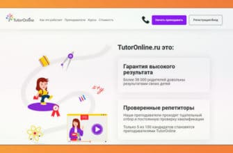 Обзор онлайн школы Tutoronline