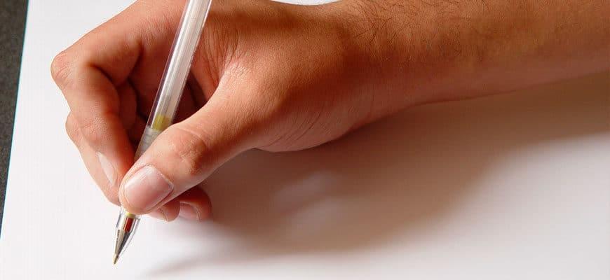 Написание от руки или на клавиатуре