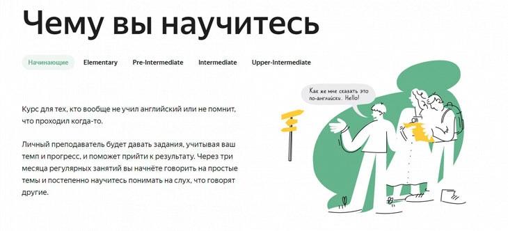 Курсы английского языка на Яндекс Практикум