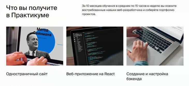 Веб разработчик