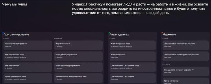 Курсы Яндекс Практикум